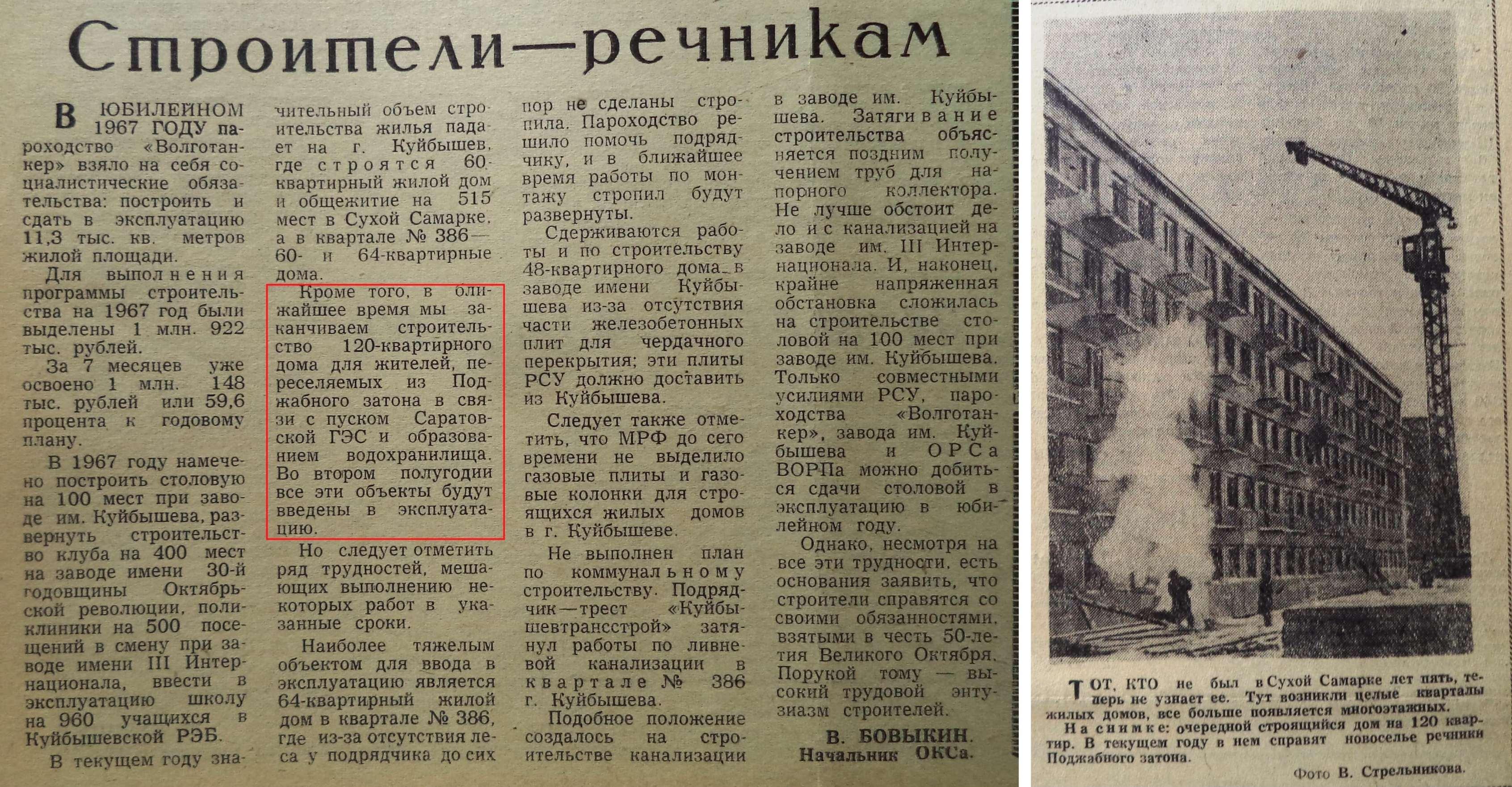 Флотская-ФОТО-06-Советский Танкер-1967-6 сентября-дом № 9-min-min