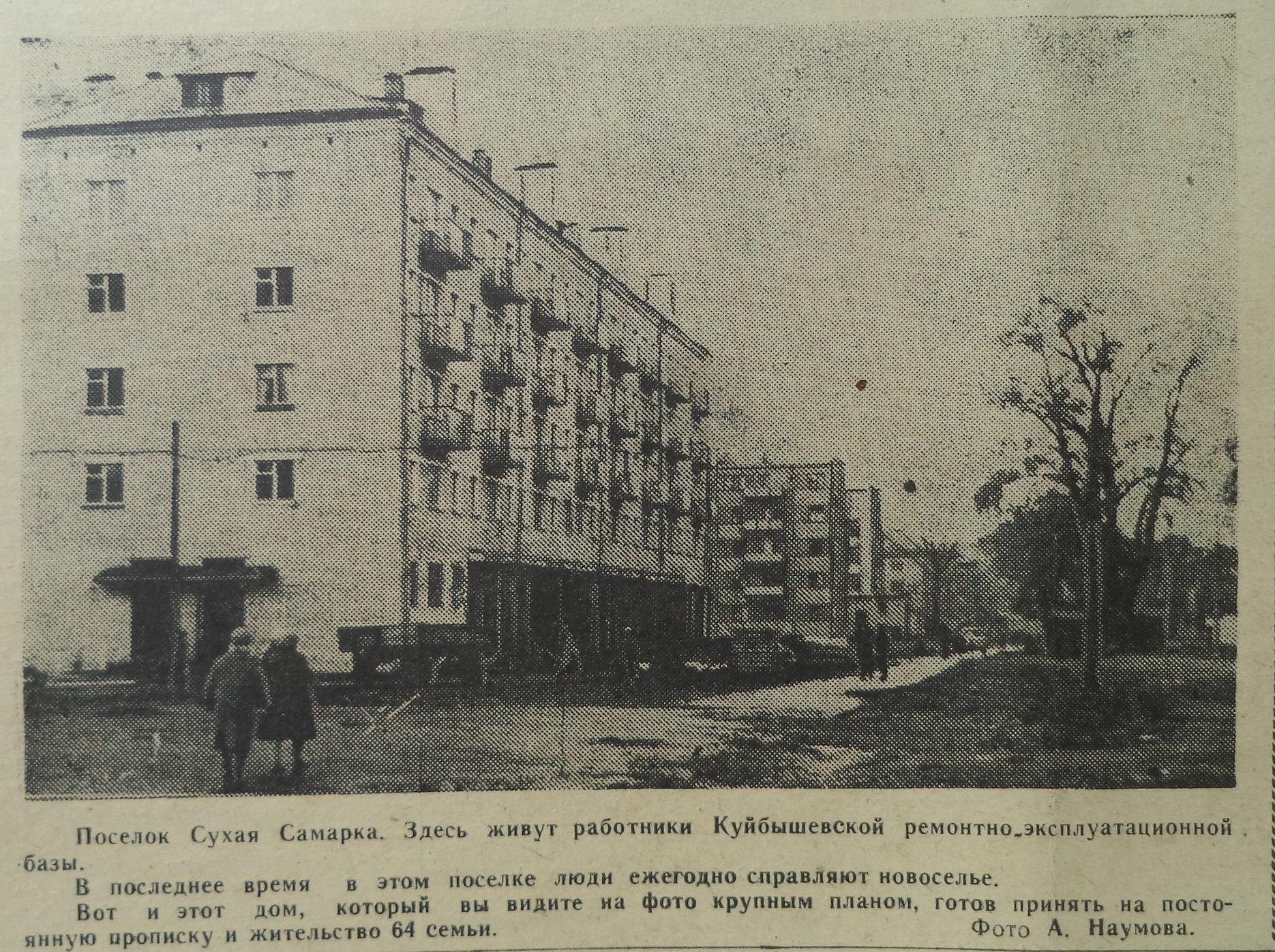 Флотская-ФОТО-13-Советский Танкер-1969-7 ноября-дом № 15-min