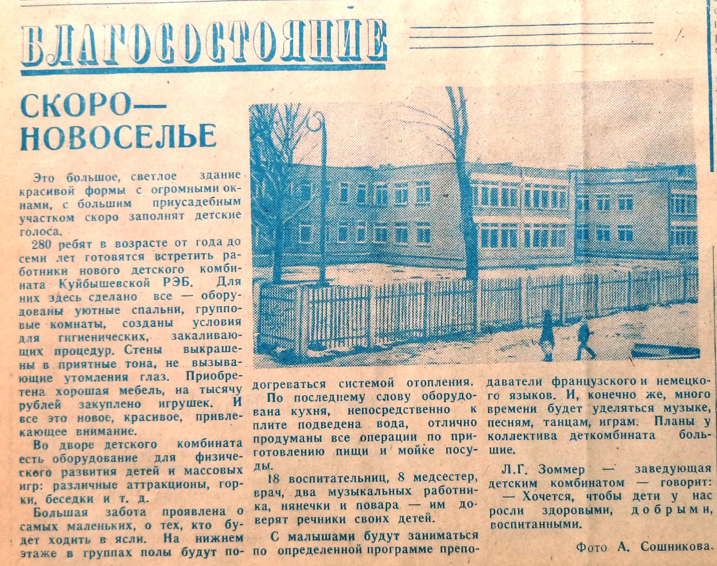 Флотская-ФОТО-14-Советский Танкер-1972-5 декабря-детсад-365-min