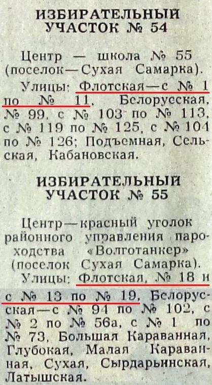 Флотская-ФОТО-18-выборы-1979