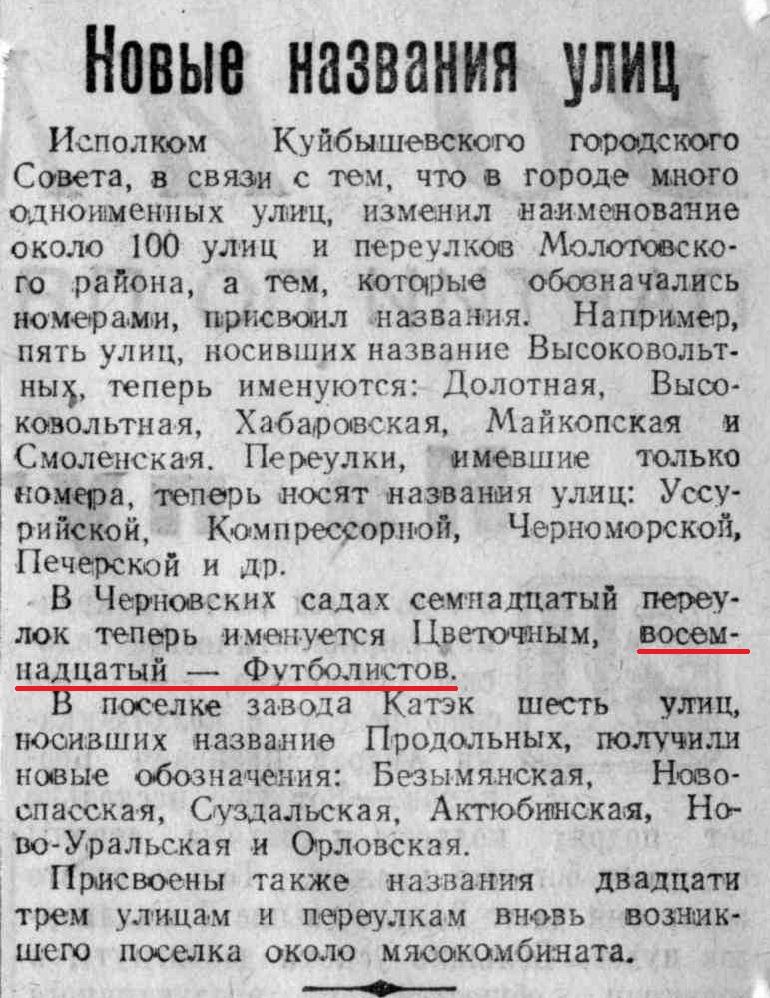 Футболистов-ФОТО-03-ВКа-1952-09-19-новые названия улиц