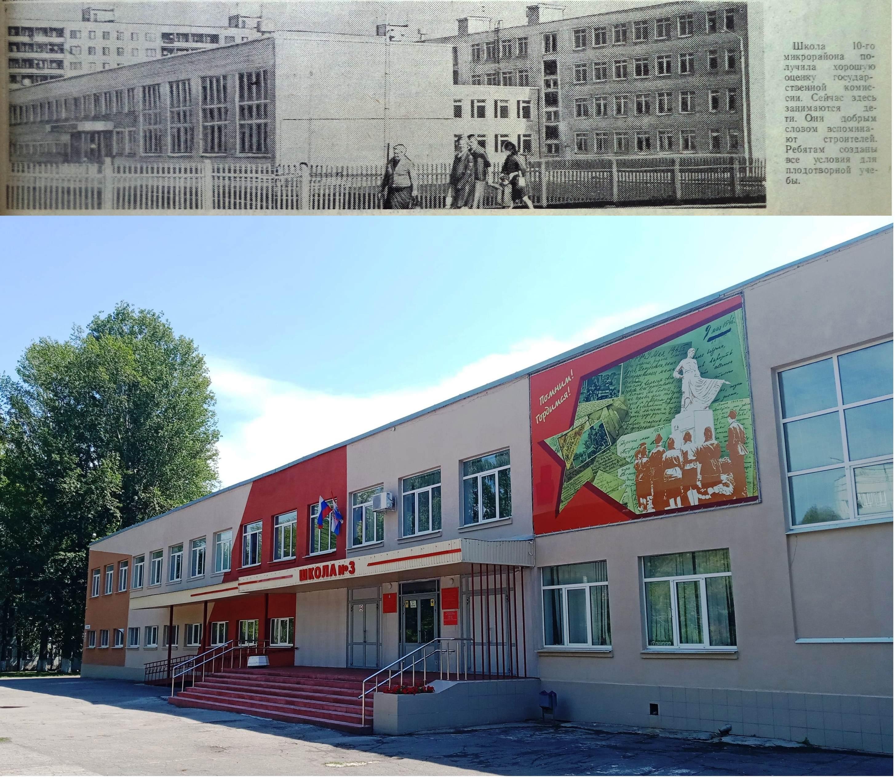 Школа №3 в 10-м микрорайоне