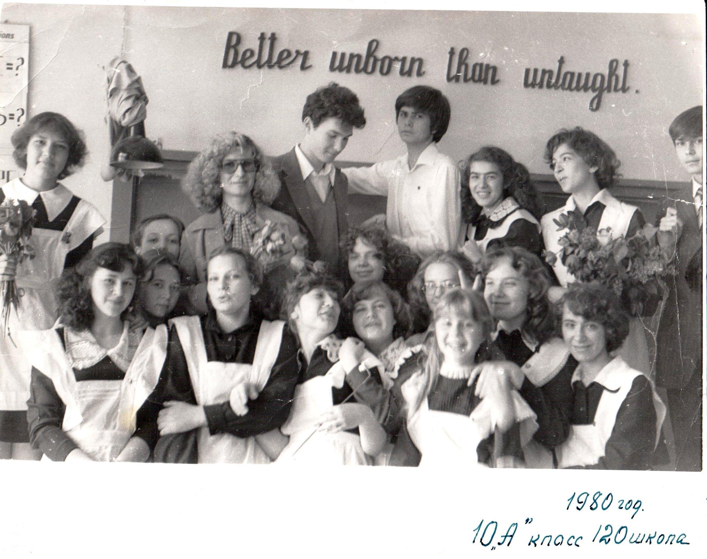 школа №120 на Безымянке