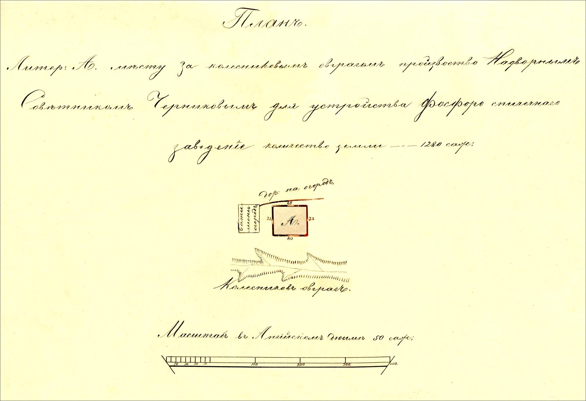 Из прошения Л.П. Черникова об открытии спичечной фабрики у Колесникова оврага, 1867 год.