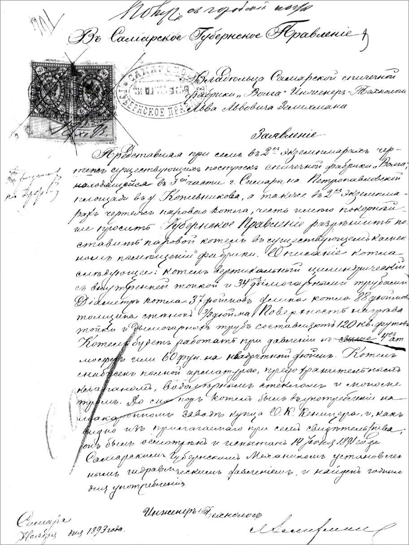 Прошение инженера Зелихмана о переносе парового котла со своего дворового места в 67 квартале в каменное здание спичечной фабрики на Петропавловской площади, ноябрь 1893 года.