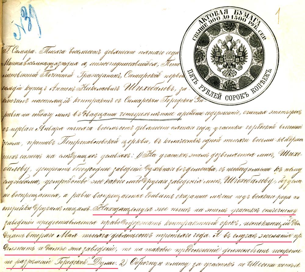 Упоминание спичечного заведения в документах А.Н. Шихобалова, 1895 год
