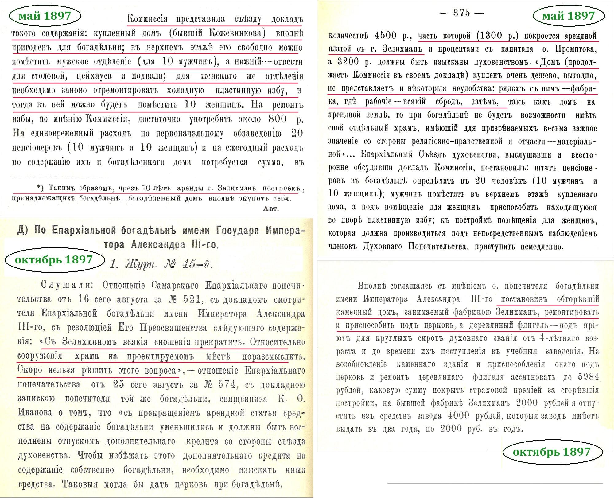 Выдержки из «Самарских епархиальных ведомостей»