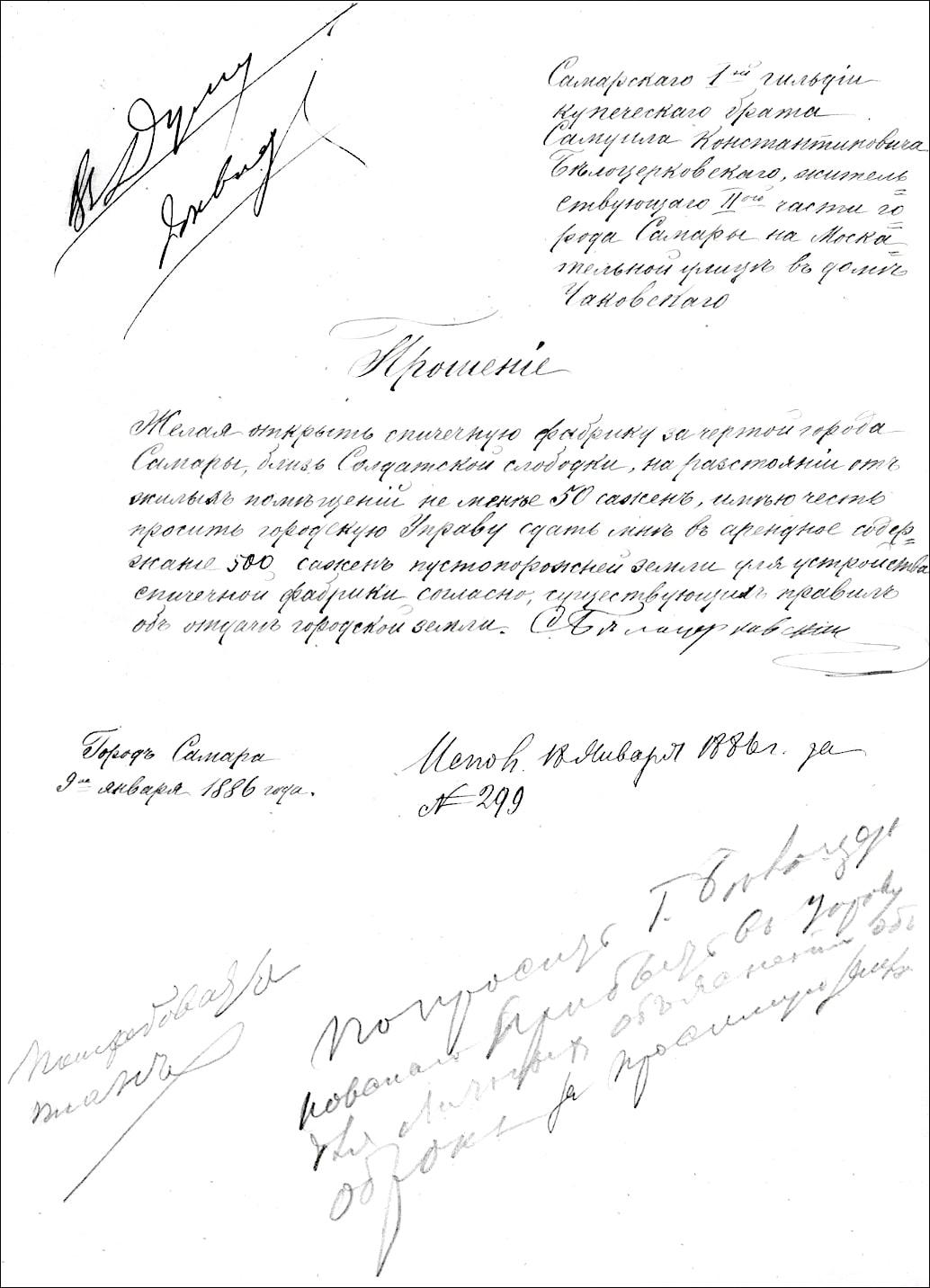 Прошение купеческого брата С.К. Белоцерковского об открытии спичечной фабрики, 1886 год.