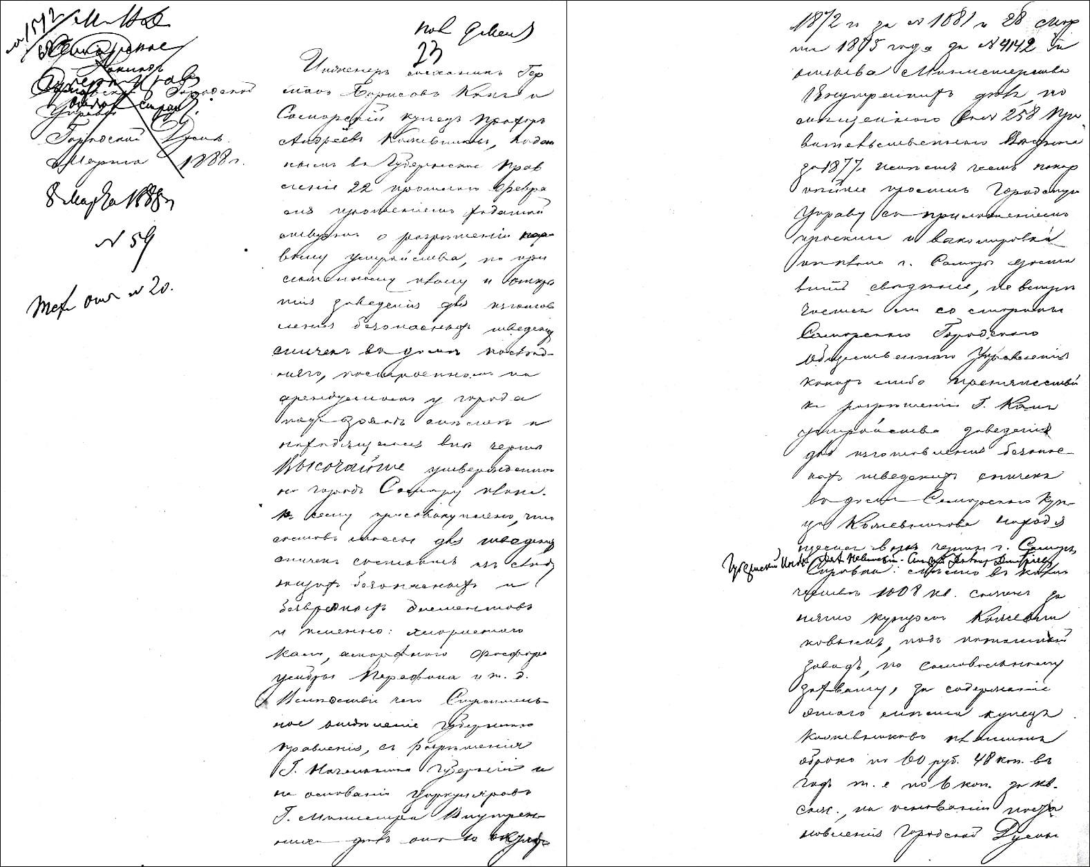 Документ городской управы с разбором прошения Г.Б. Кана и П.А. Кожевникова