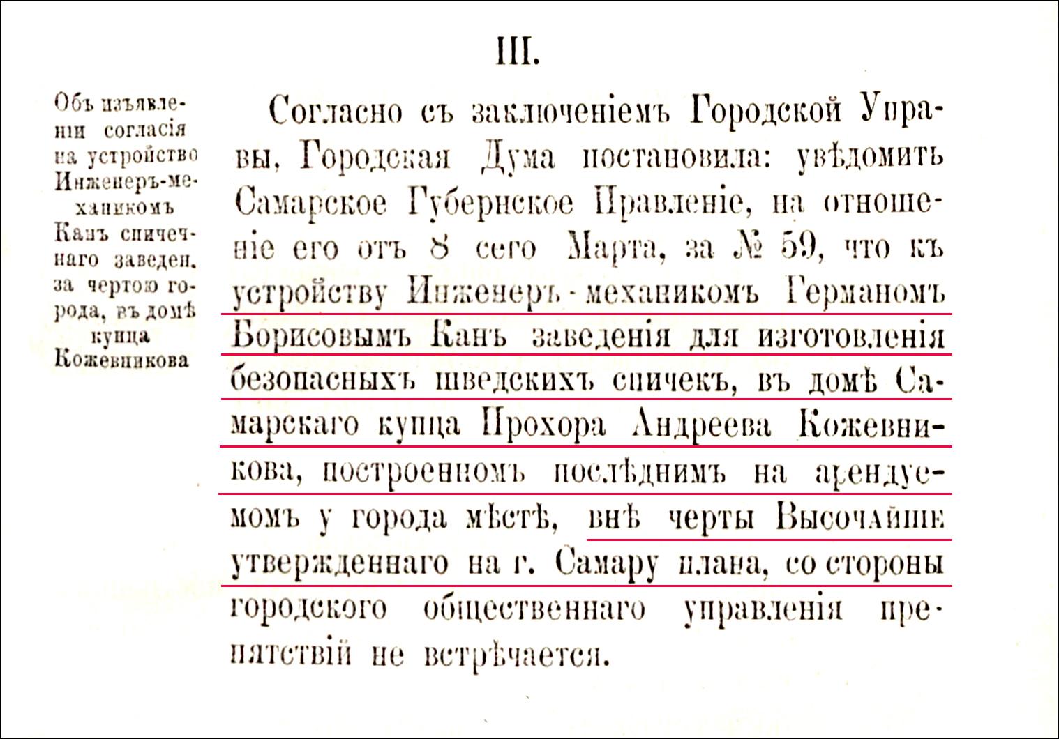 Из журнала экстренного заседания Самарской городской думы от 23 марта 1888 года