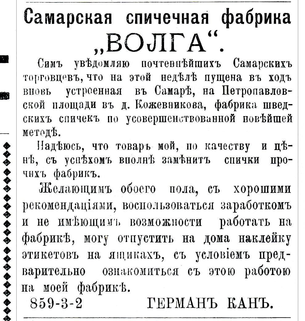 Объявление инженера-механика Г.Б. Кана об открытии      спичечной фабрики «Волга» в «Самарской газете» от 27 июля 1888 года.