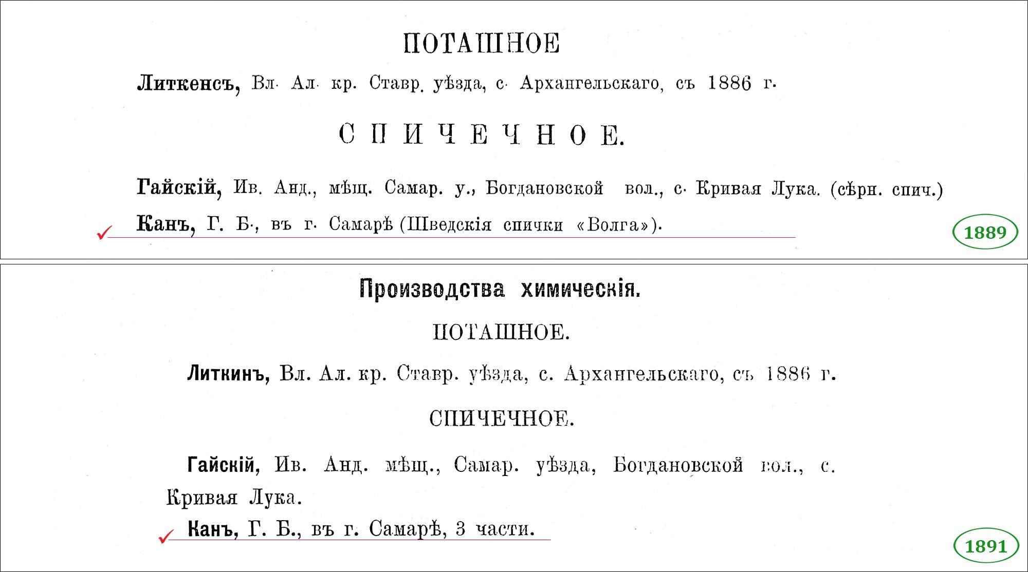 Из Адрес-календарей Самарской губернии
