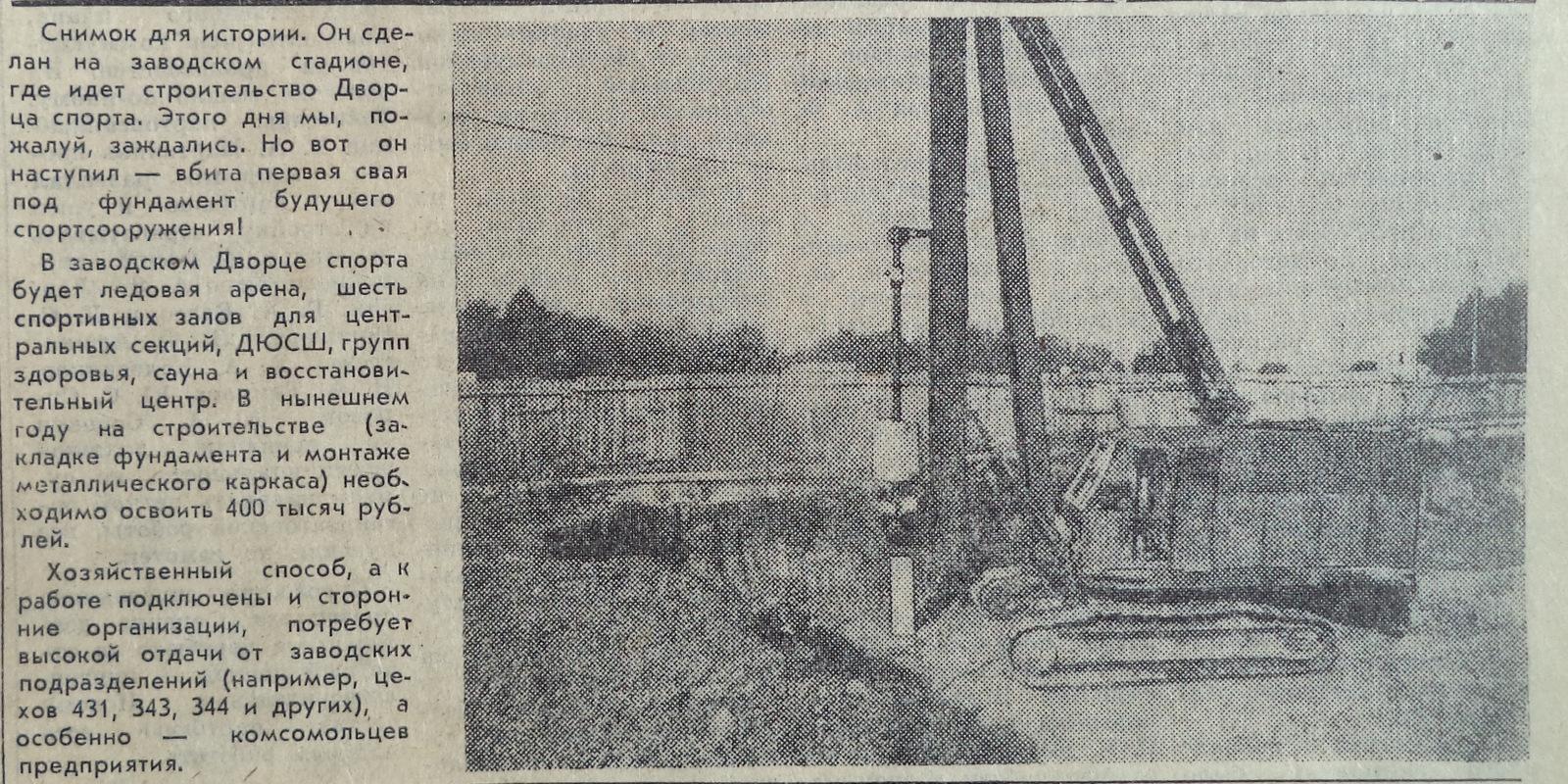 Zavodskaya_zhizn-1988-30_sentyabrya