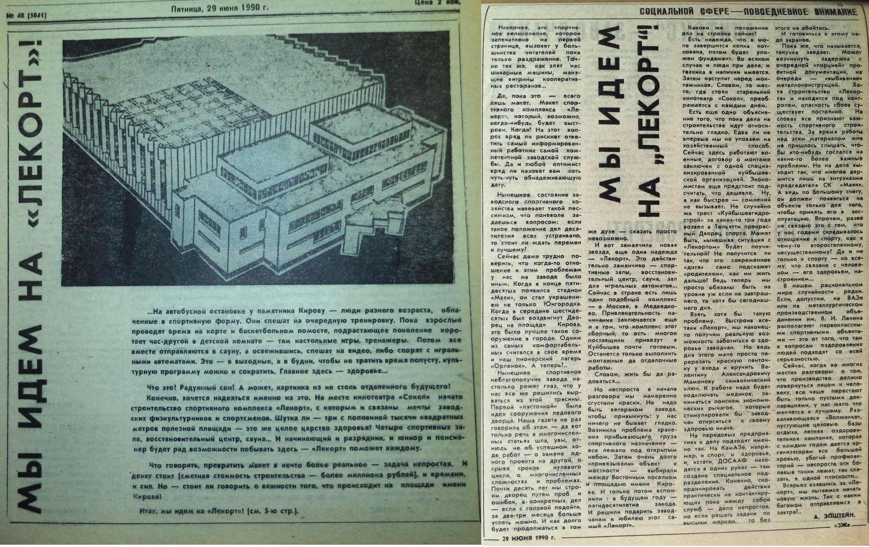 Zavodskaya_zhizn-1990-29_iyunya-1-min-min