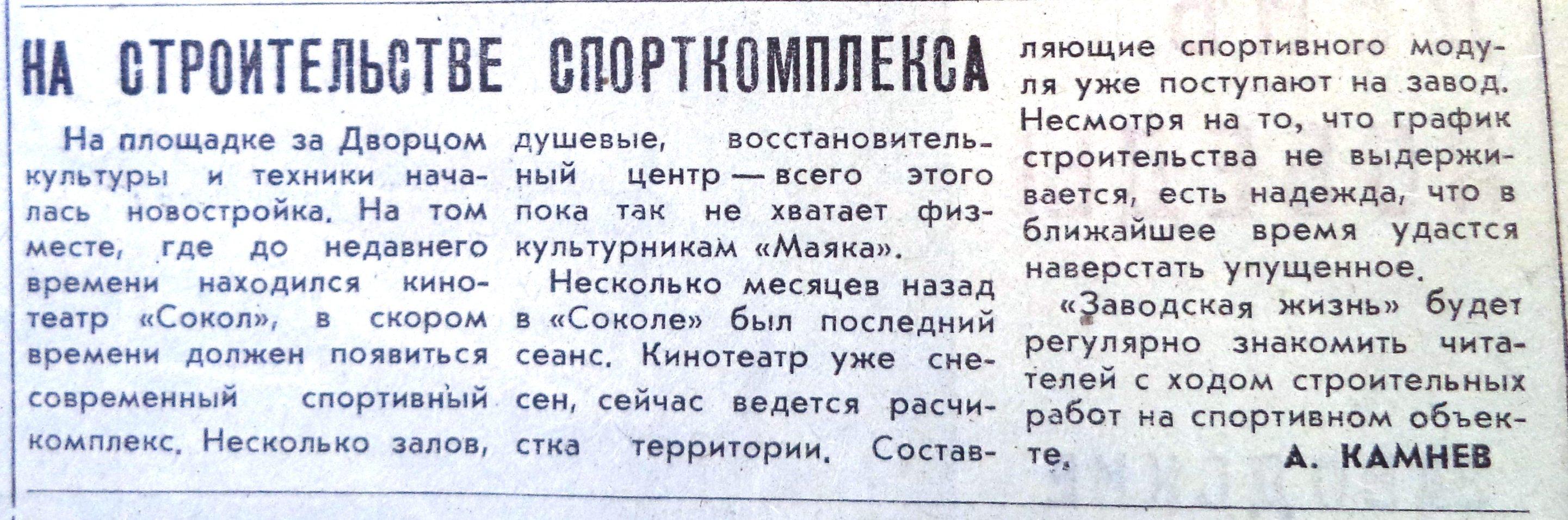Zavodskaya_zhizn-1990-8_maya-min
