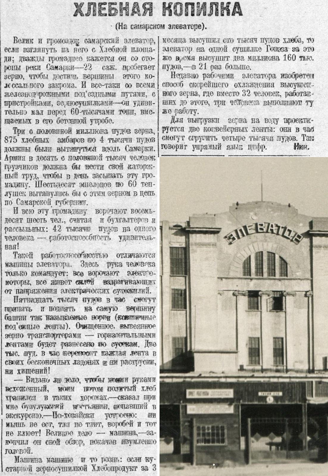 ВКа-1927-09-18-на элеваторе-001