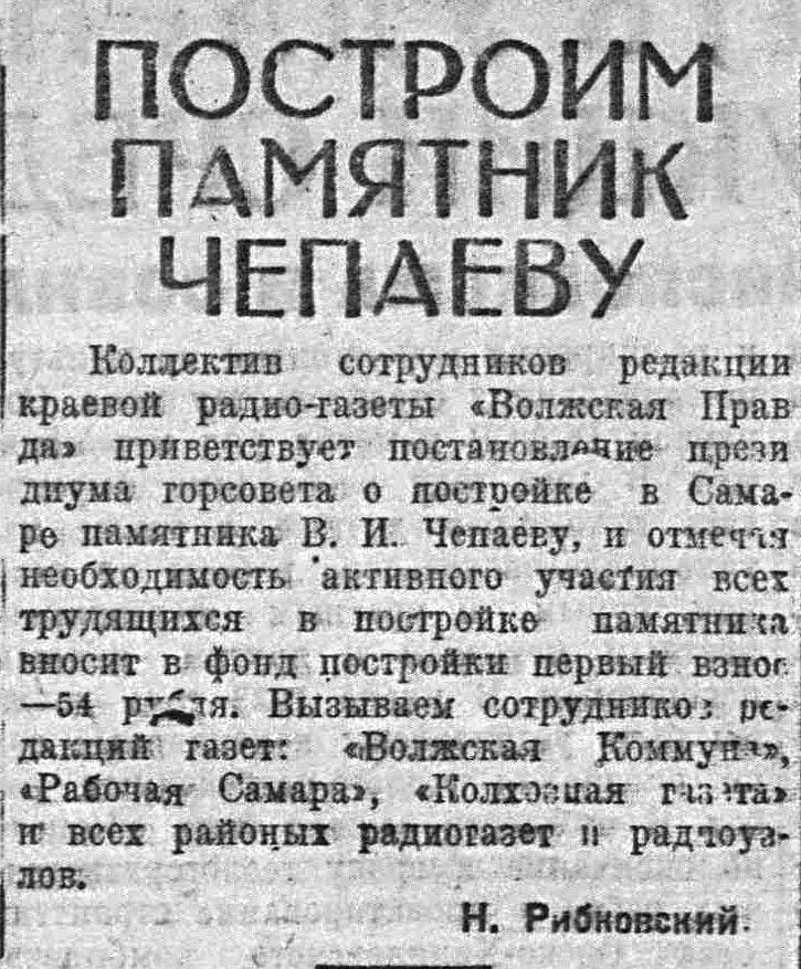 ВКа-1931-11-27-о памятнике Чапаеву