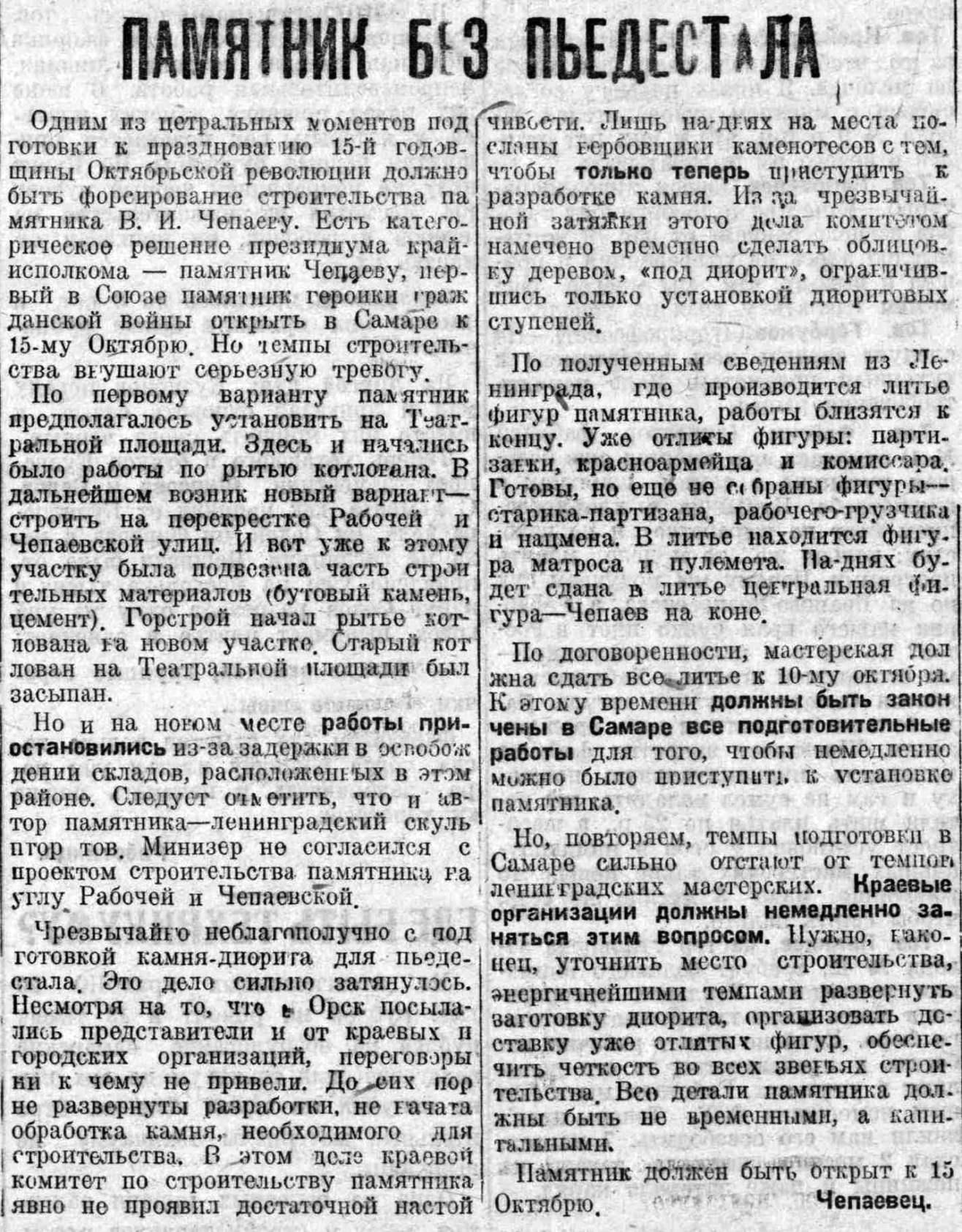 ВКа-1932-08-22-на стр-ве памятника Чапаеву-min