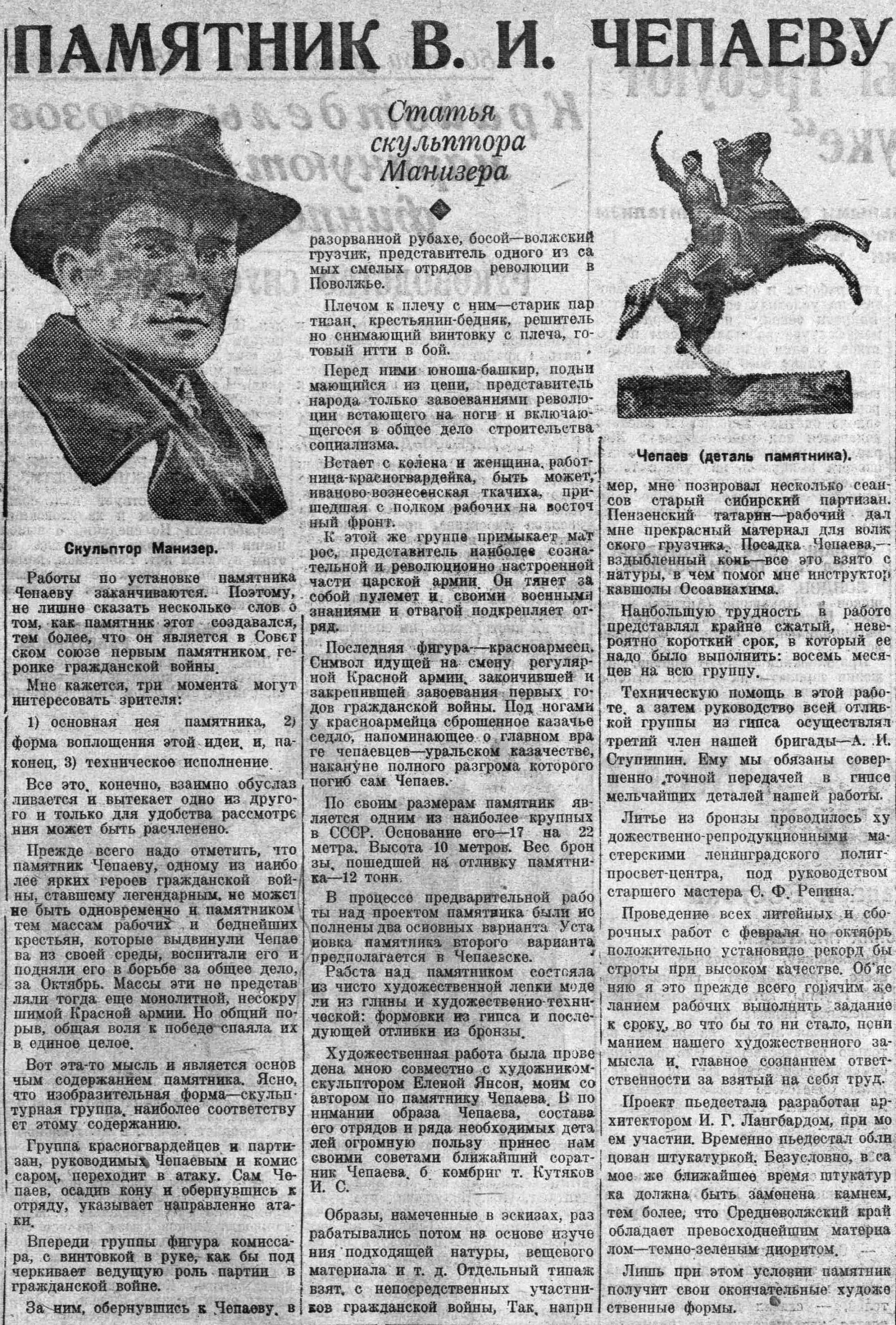 ВКа-1932-11-02-о памятнике Чапаеву