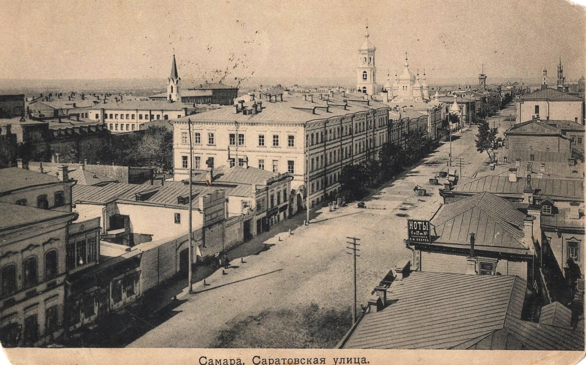 Вид на улицу Саратовскую1900е годы