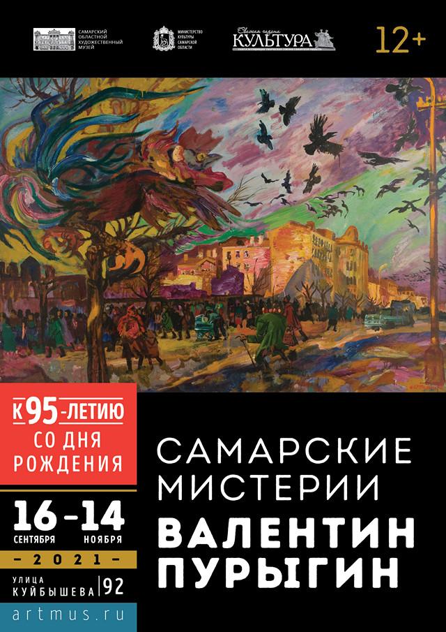 Выставка Валентина Пурыгина