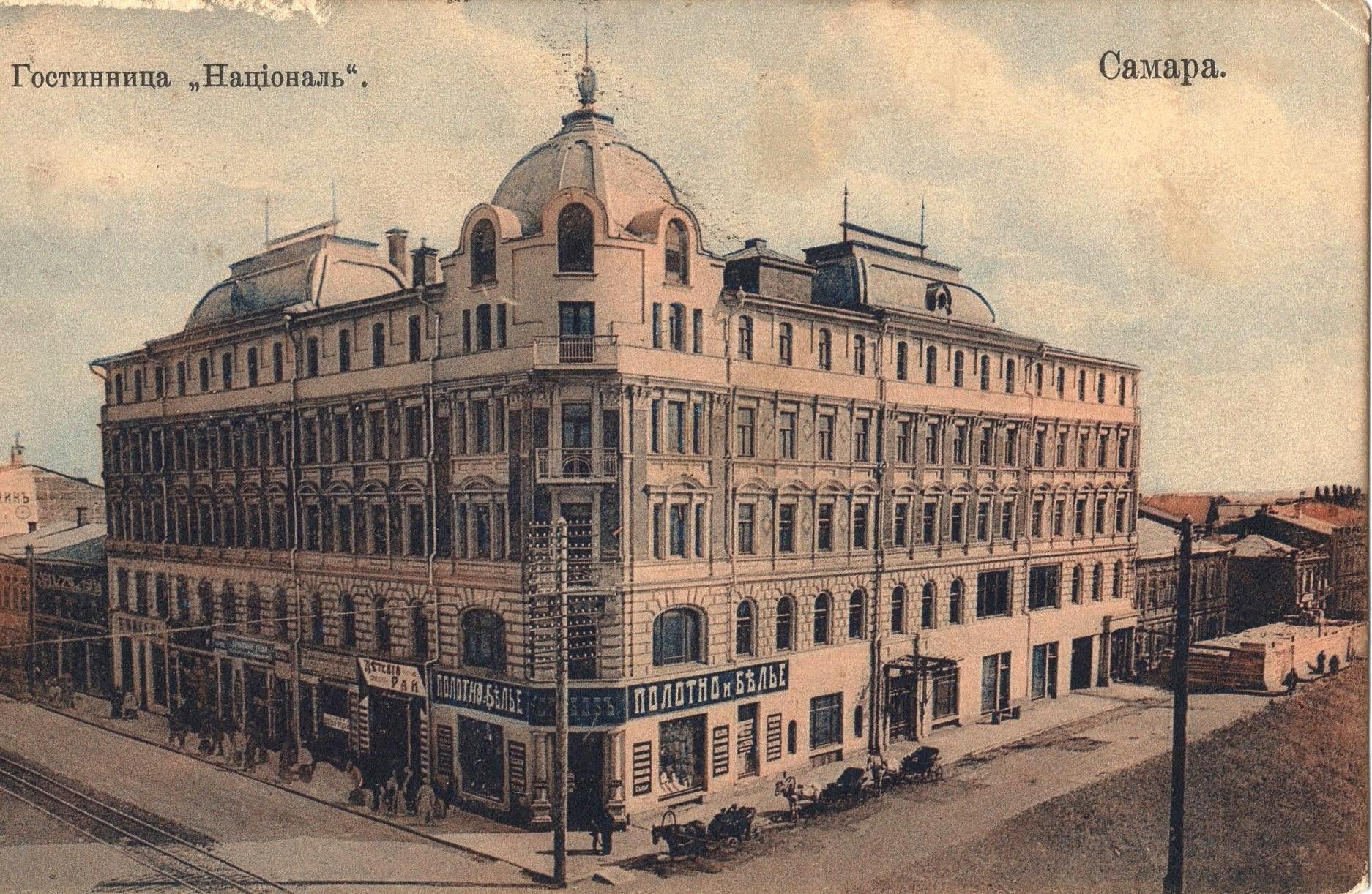 Гостиница Националь Самара