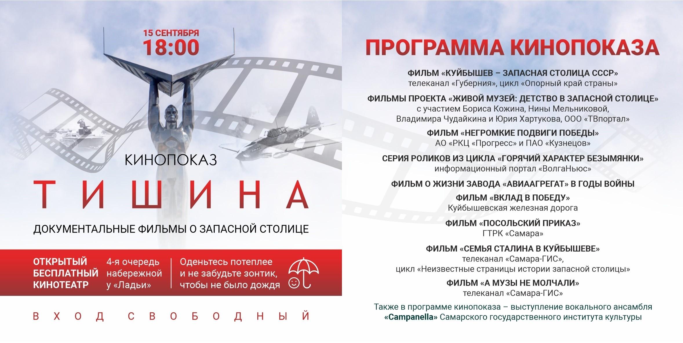 Кинопоказ_афиша