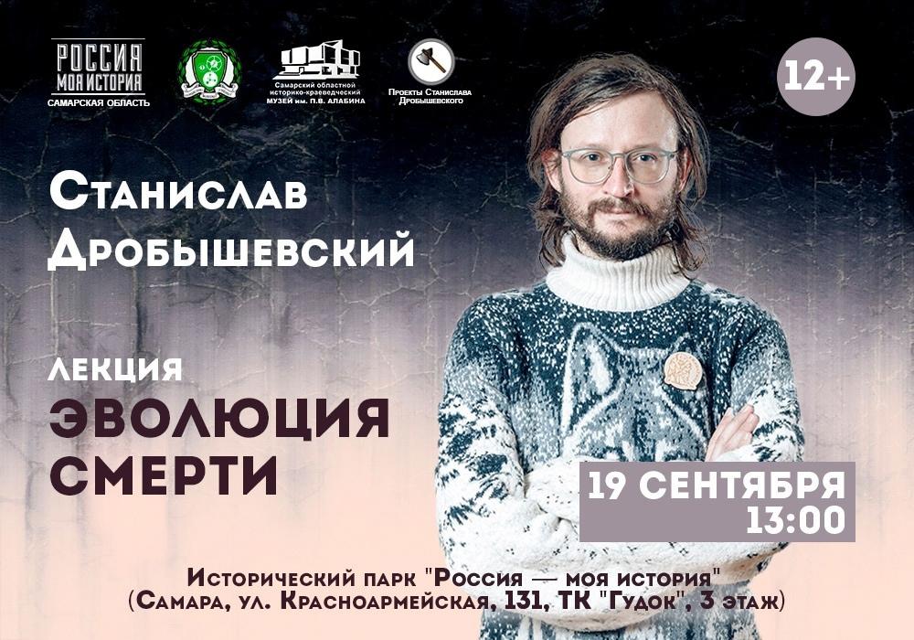 Лекция Станислава Дробышевского
