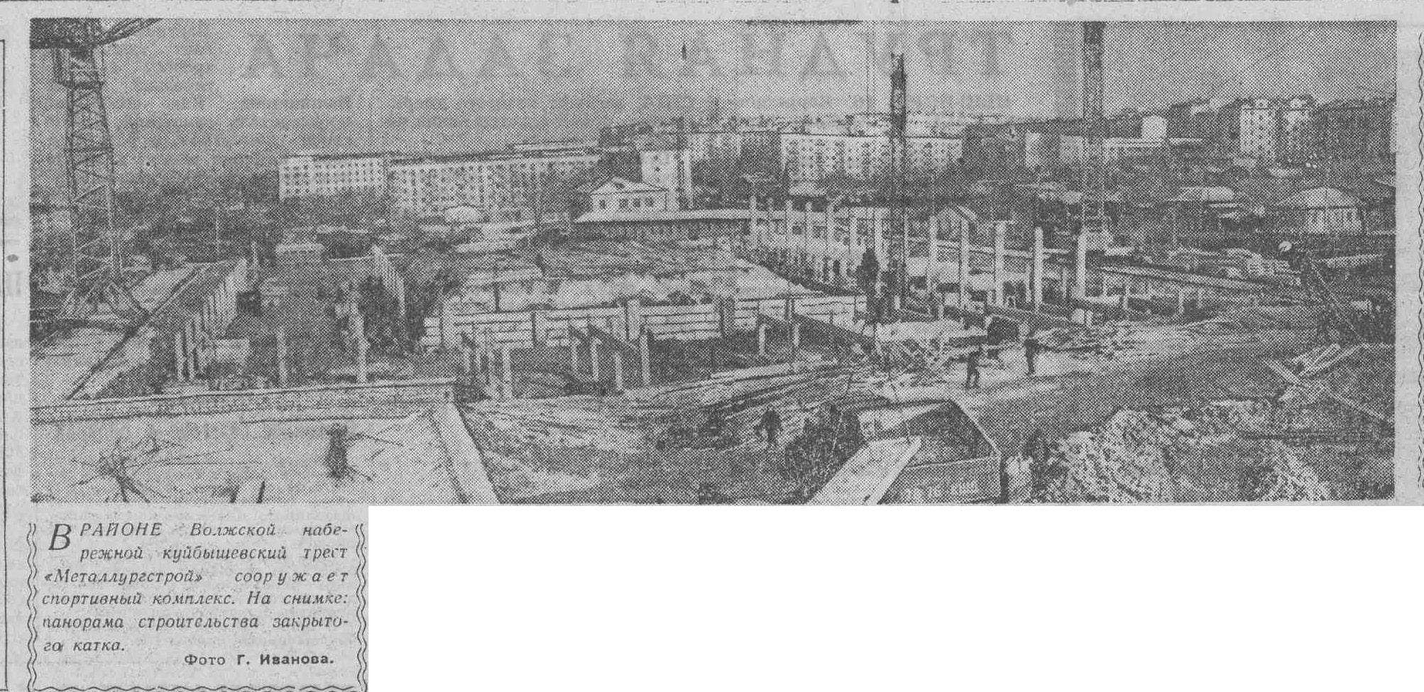 """Вид на строительную площадку дворца спорта со стороны улицы Маяковского. """"Волжская коммуна"""" 17 февраля 1966 года"""