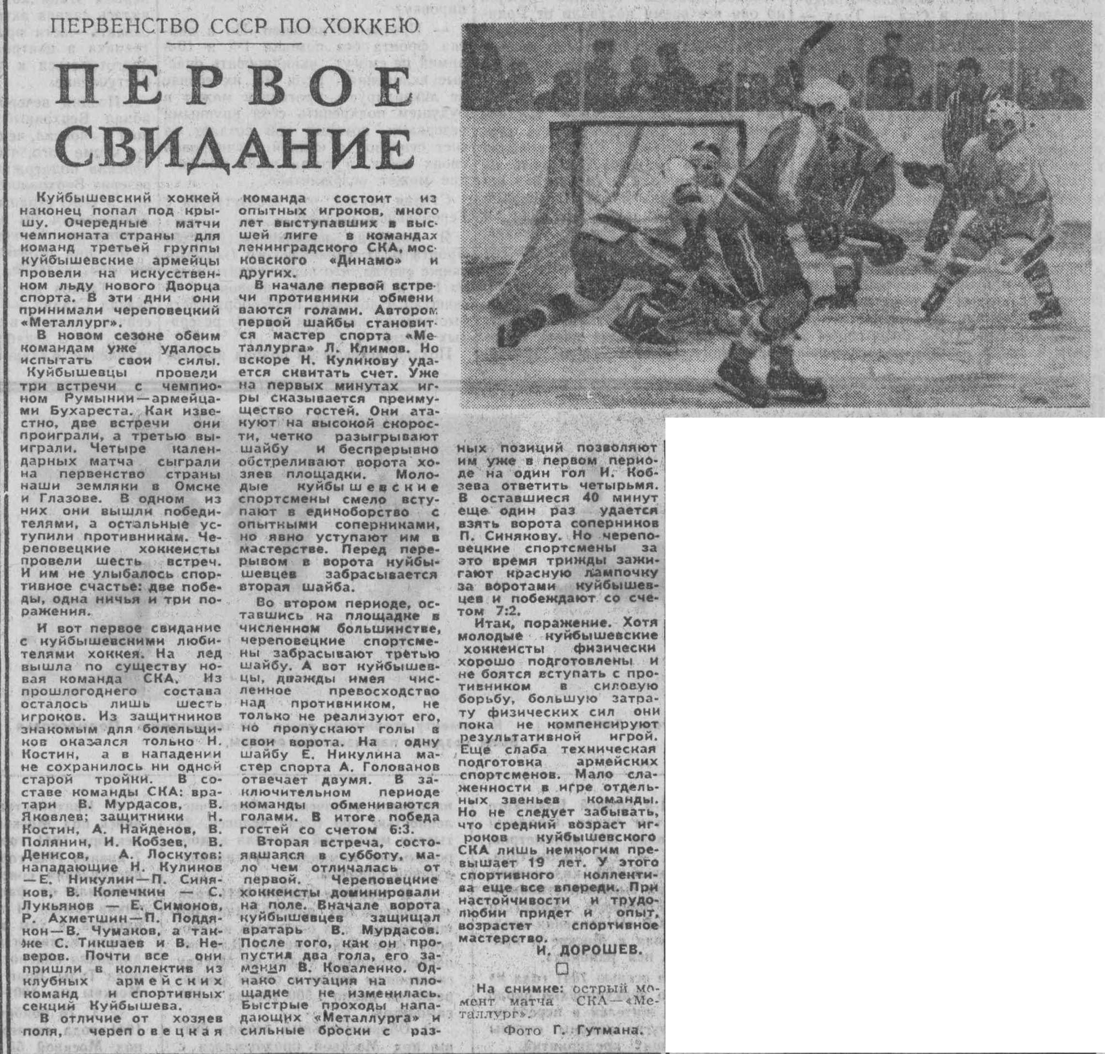 Молодогвардейская-ФОТО-16-ВКа-1966-12-05-дебют хоккея во ДвСп