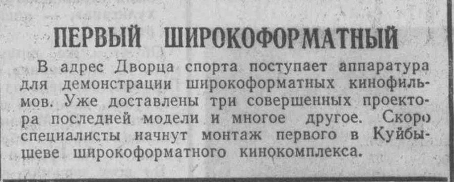 Молодогвардейская-ФОТО-17-ВКа-1966-12-09-монтаж киноуст. во ДвСп-min