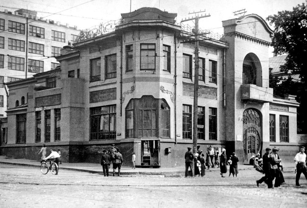 Особняк Курлиных в 1940-х годах