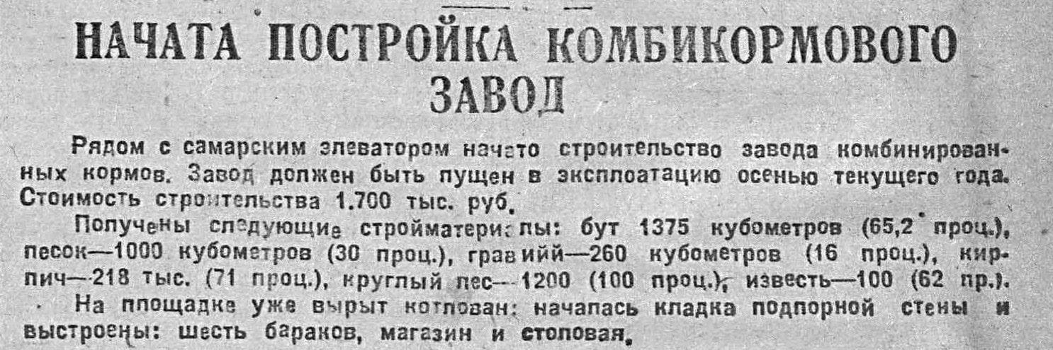 О постройке Комбикормового завода на Хлебной площади