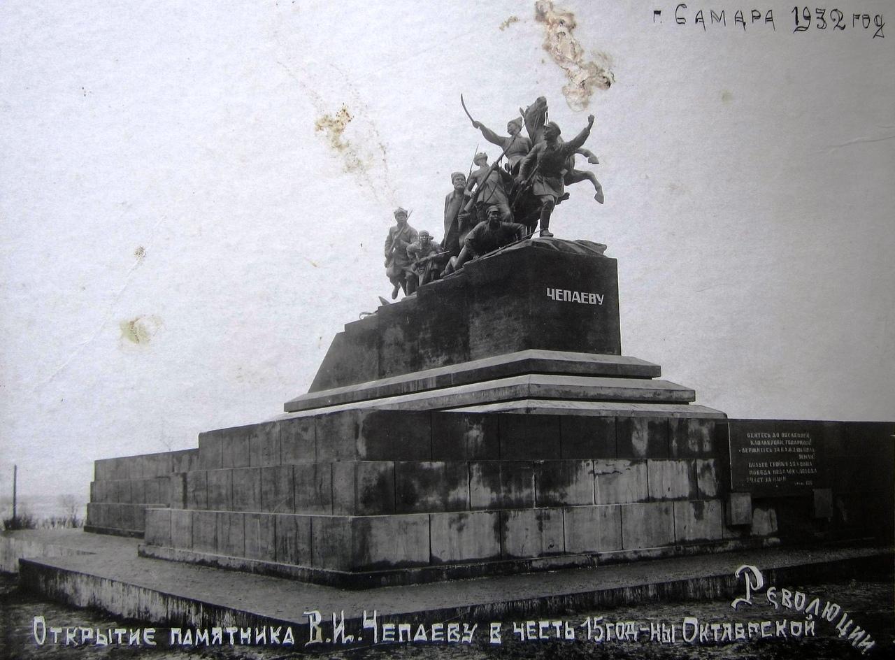 Памятник Чапаеву в Самаре 1932 год
