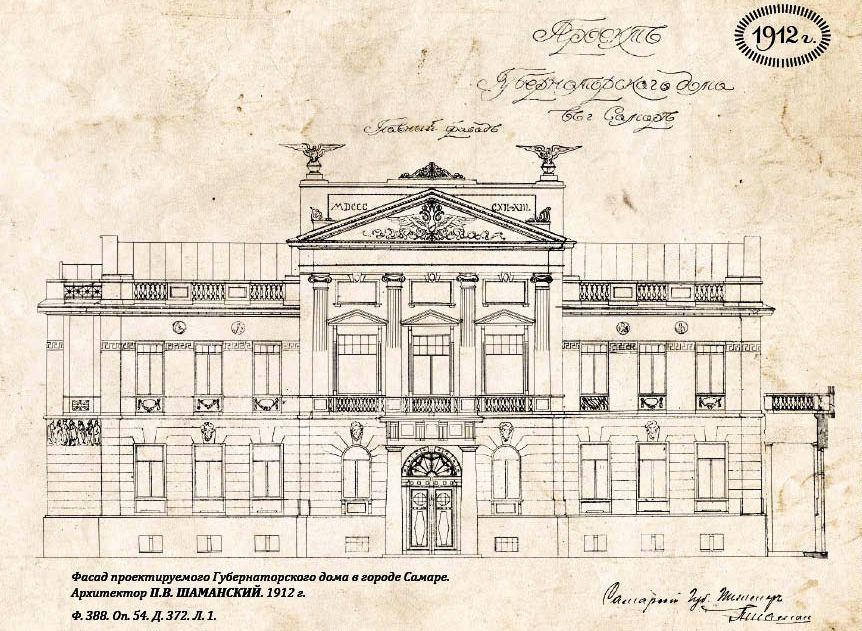 Первоначальный проект дома губернатора