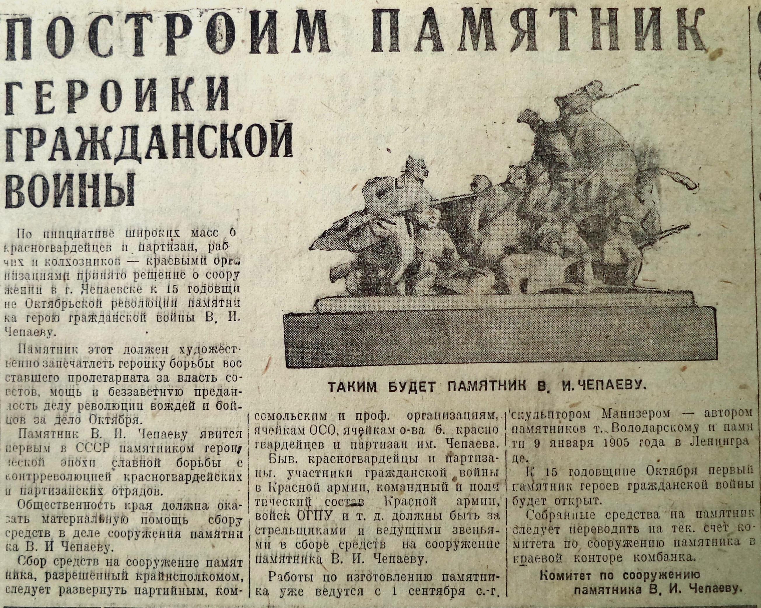 РабСам-1931-09-27-проект пам. Чап