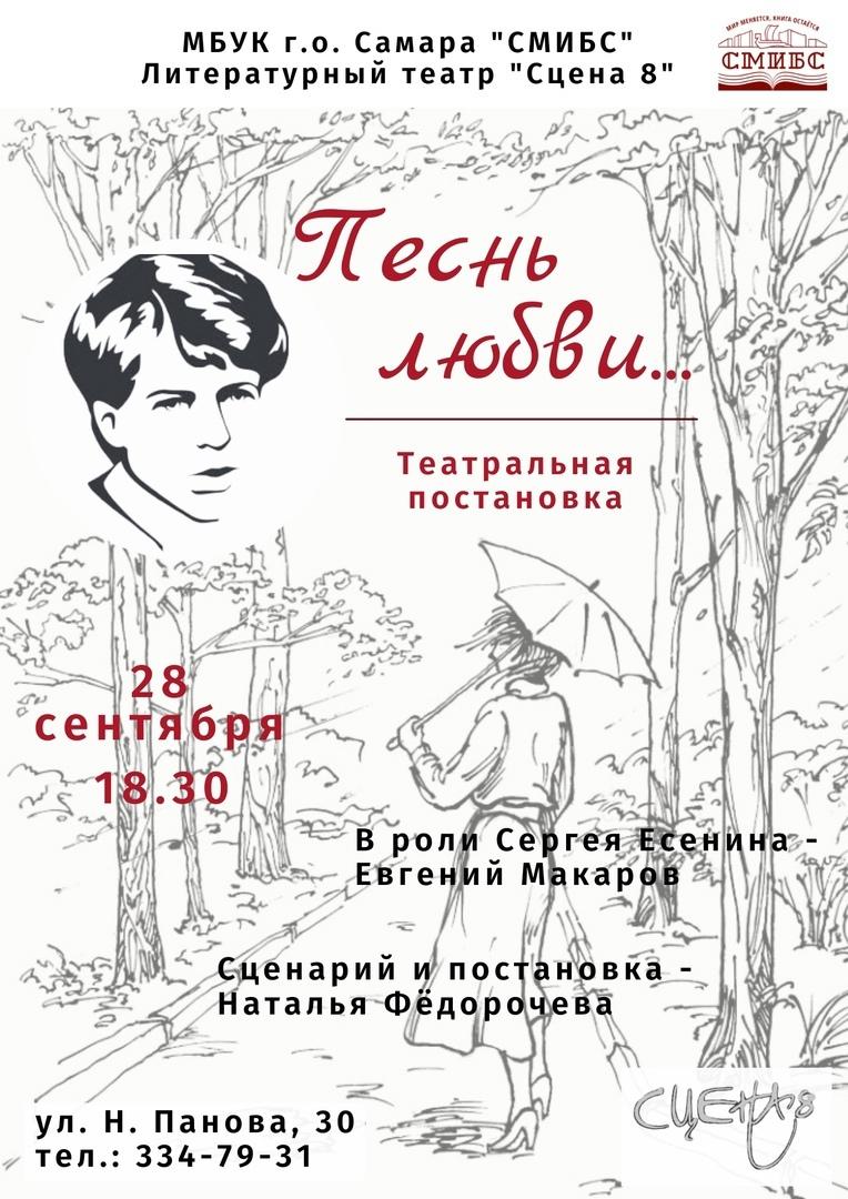 Сергей Есенин Самара спектакль
