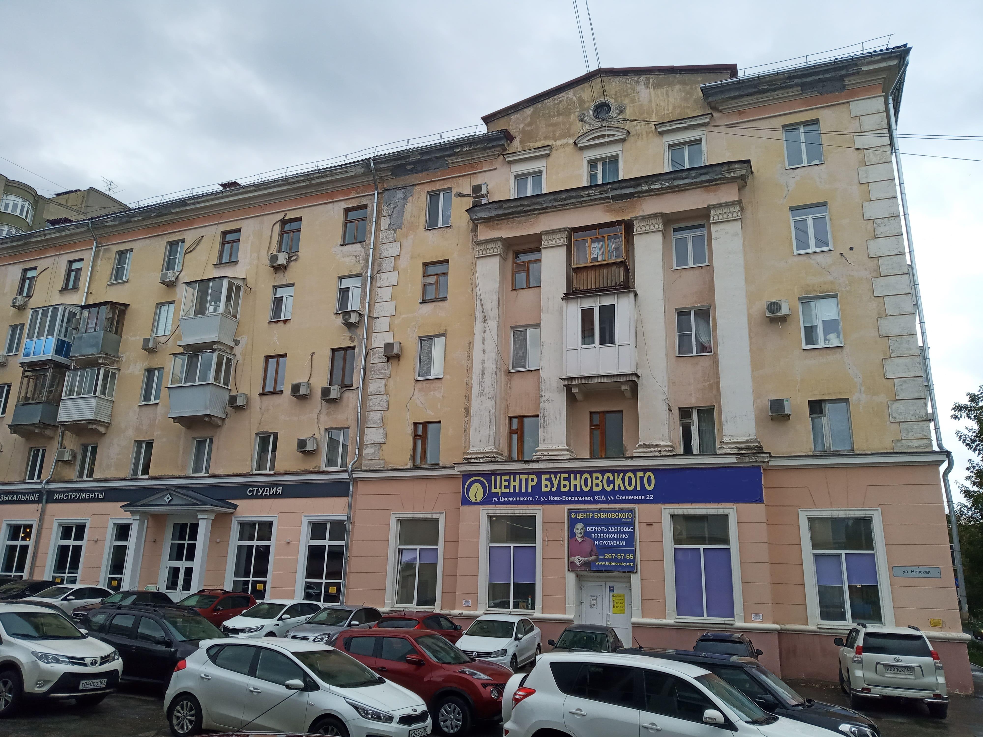 Сталинка на улице Циолковского