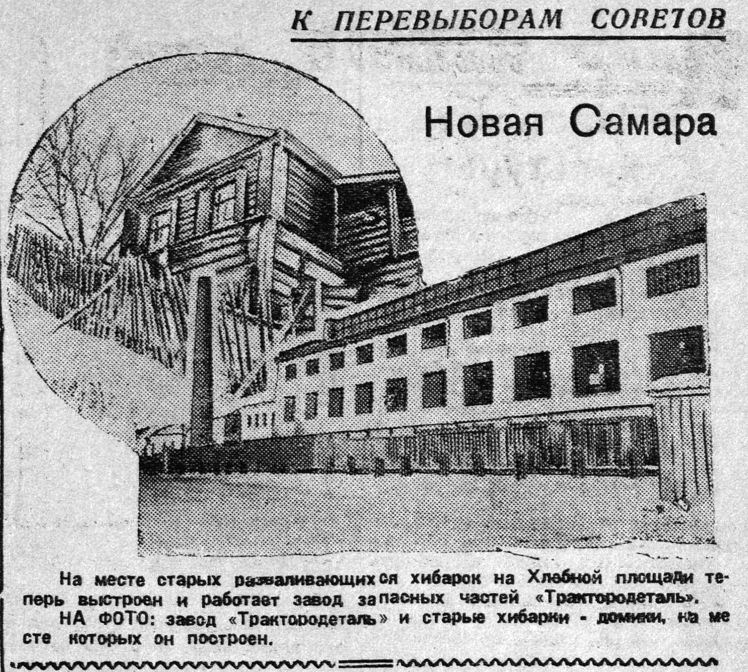 Газетная заметка 1934 года