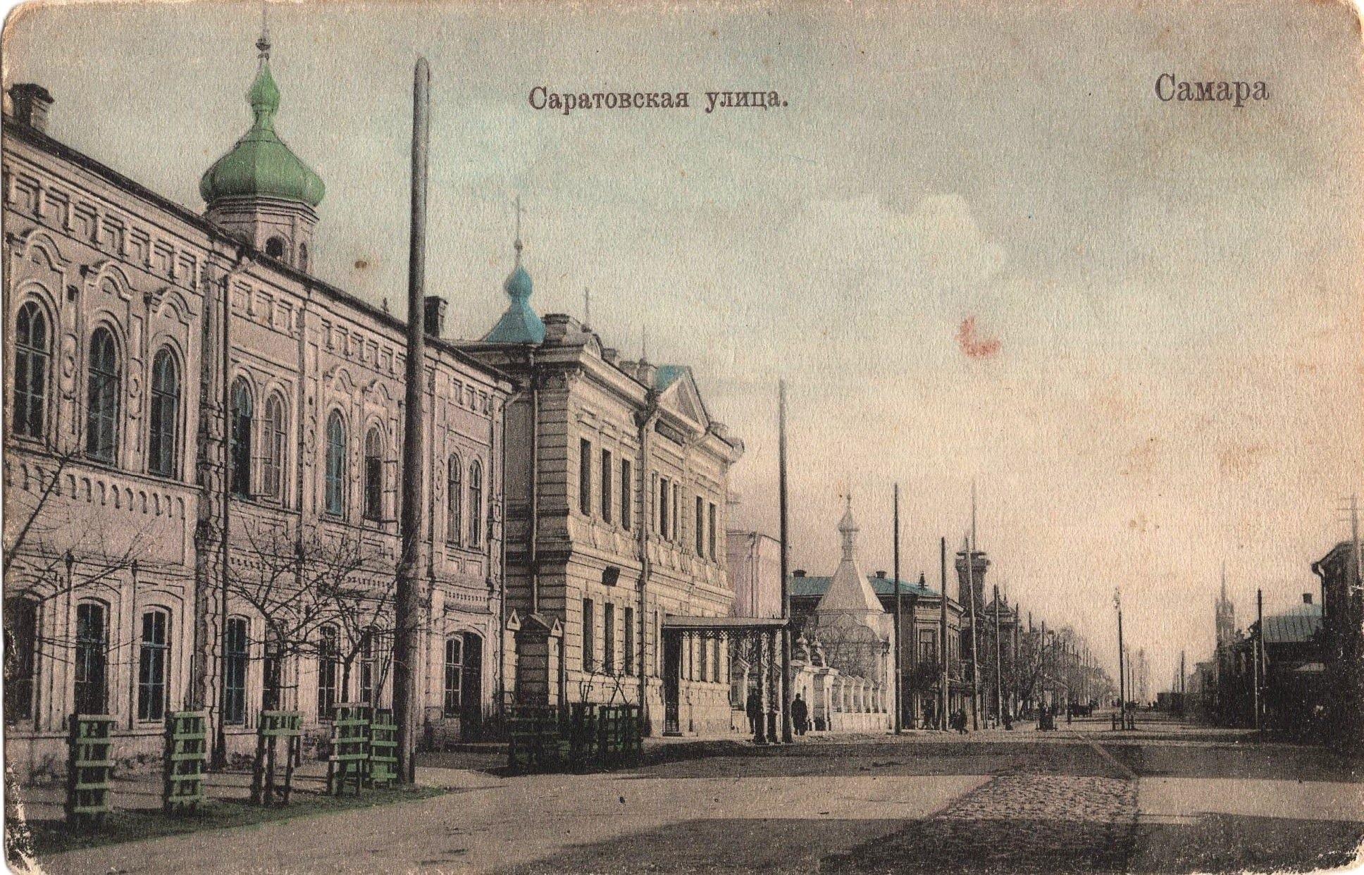 Улица Саратовская и епархиальное училище