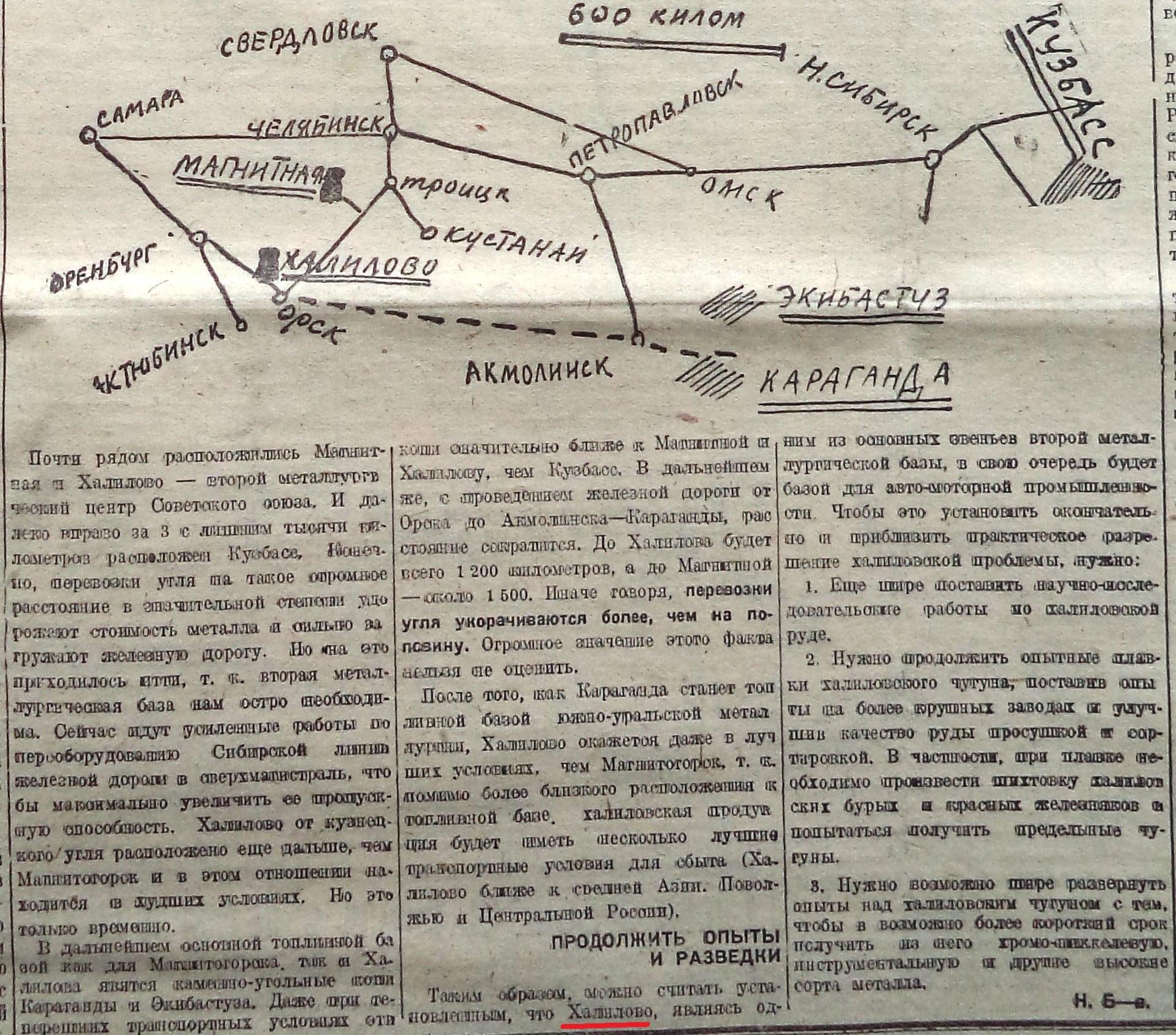 Халиловская-ФОТО-03-ВКа-1931-03-30-Халилово-min
