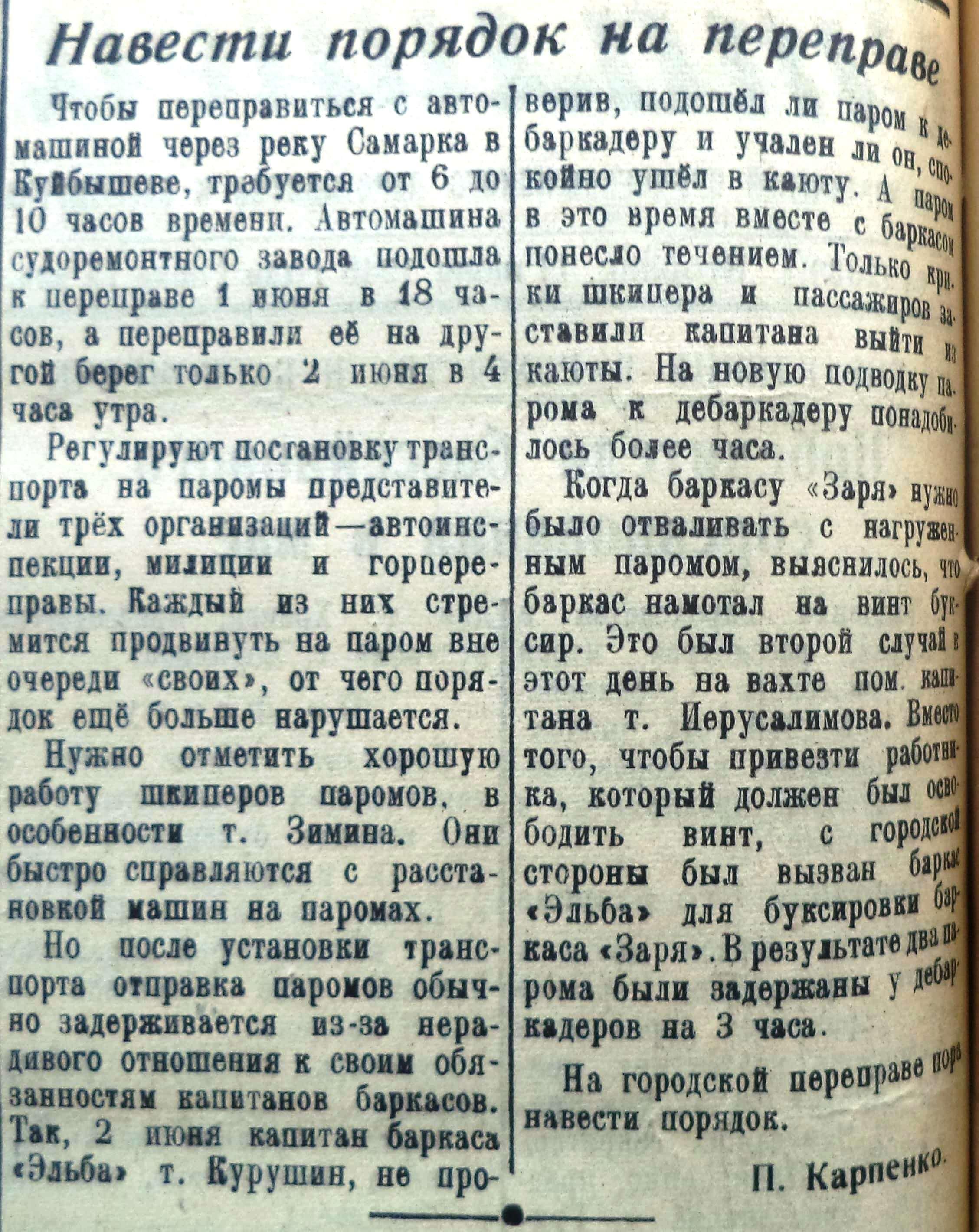 Халиловская-ФОТО-07-Сталинец-1946-06-11-пробл. перепр. через Самарку-min