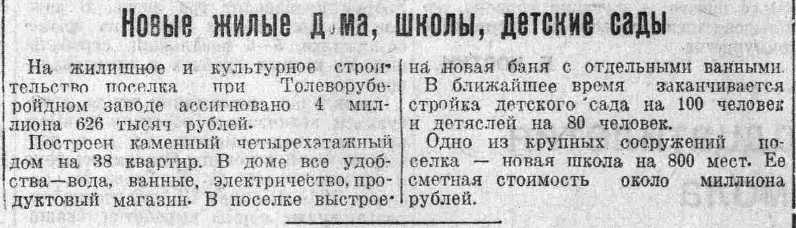 Хибинский-ФОТО-05-ВКа-1938-07-18-новости Толевого