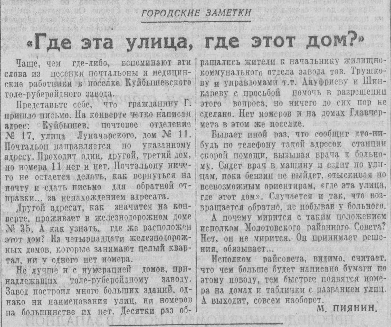 Хибинский-ФОТО-06-ВКа-1954-05-08-проблематика с адресами в Толевом-min