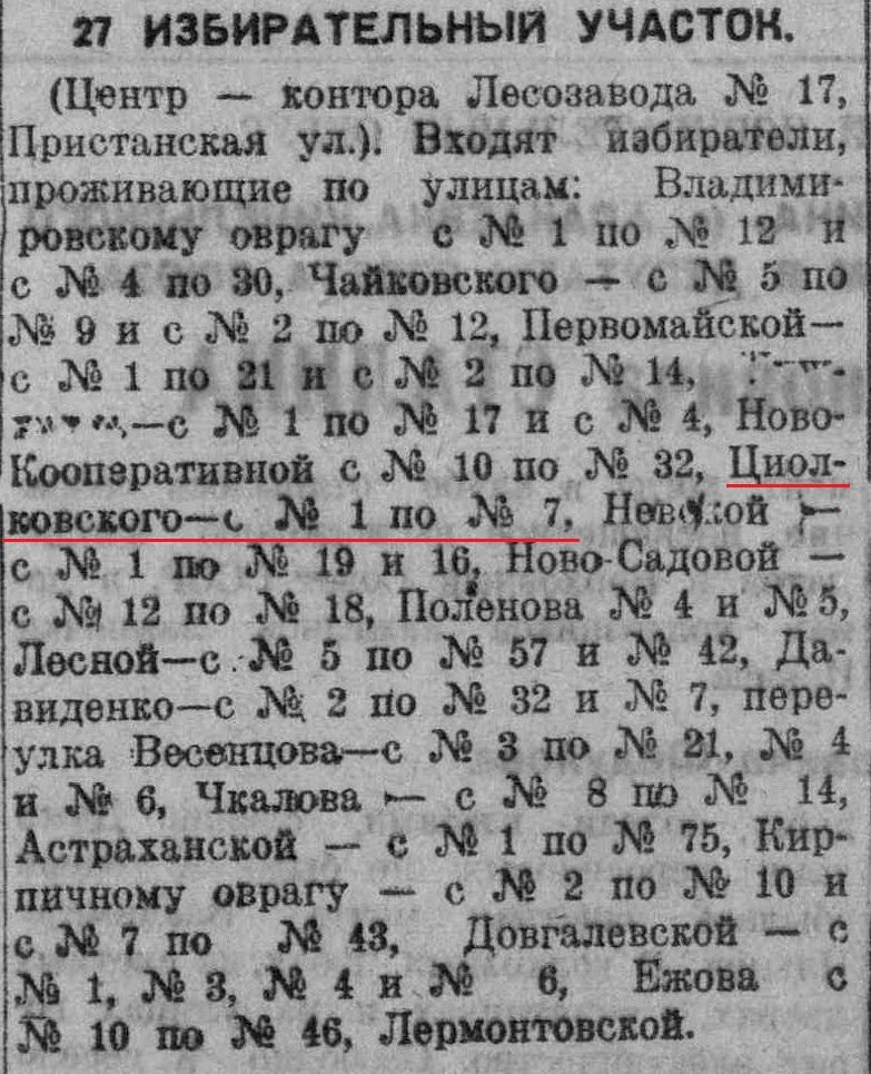 Цилковского-ФОТО-07-выборы-1937