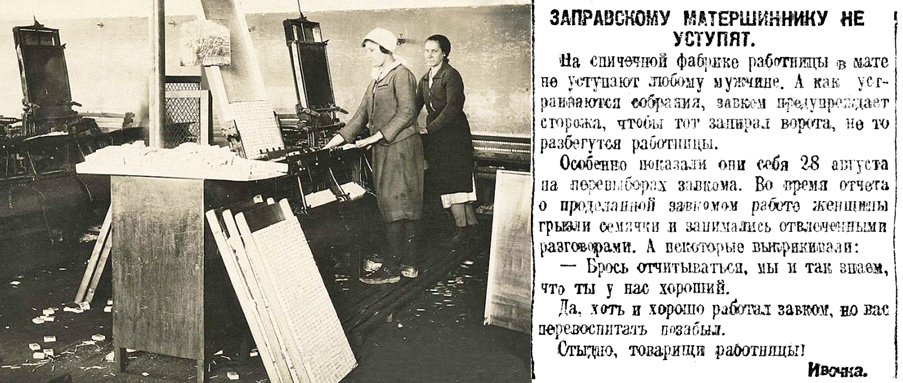 работницы фабрики