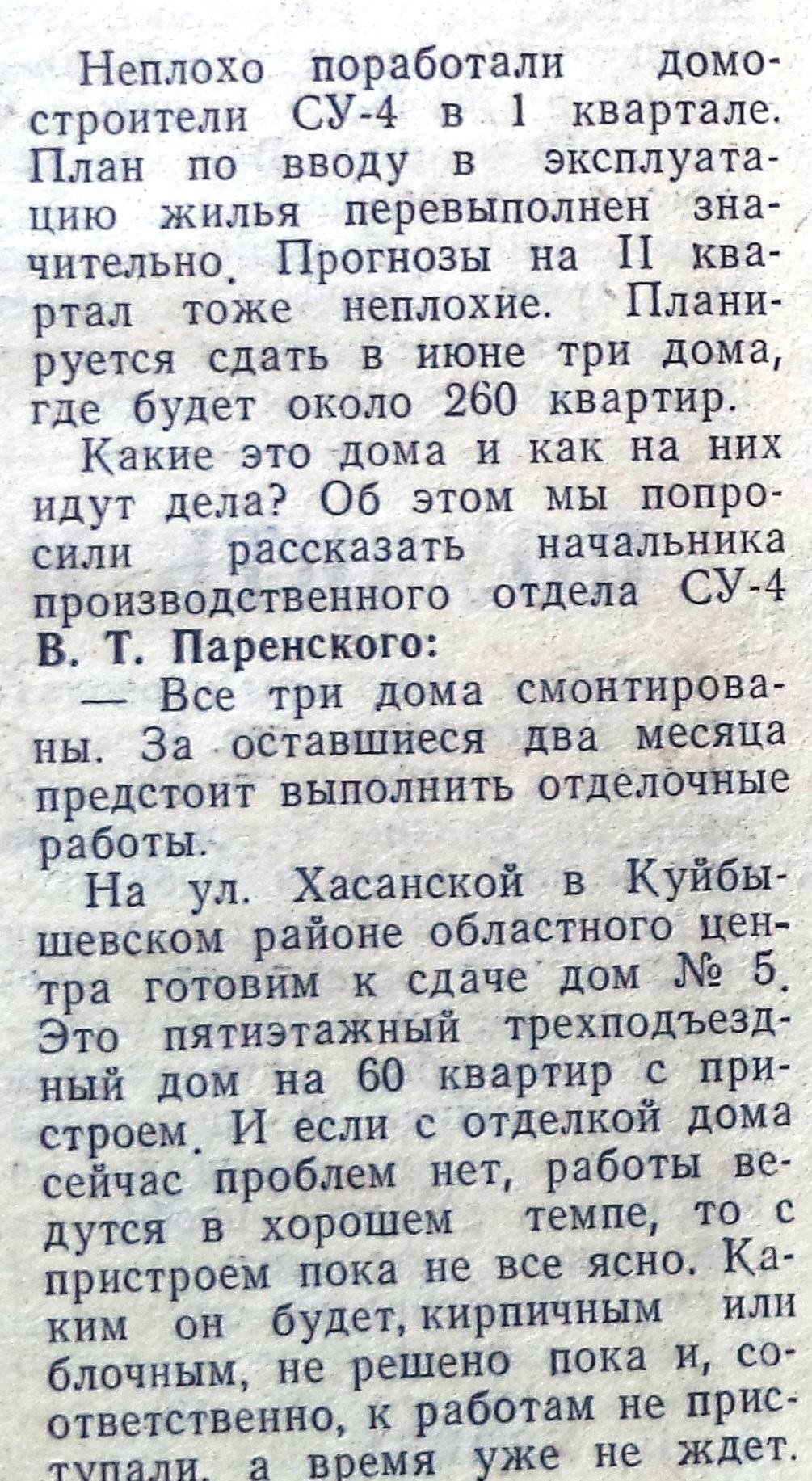 Khasanovskaya-Za_Peredovuyu_Stroyku-1992-6_maya