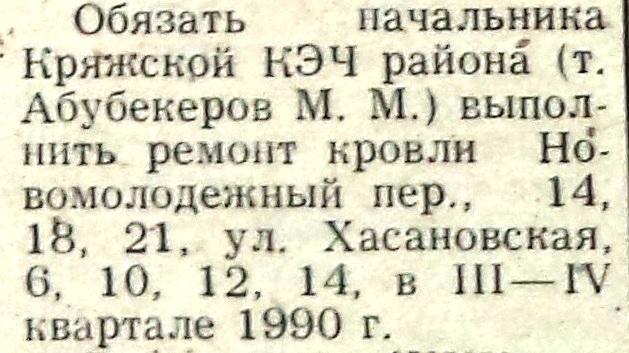 Khasanovskaya-Zavodskaya_Tribuna-1990-8_avgusta