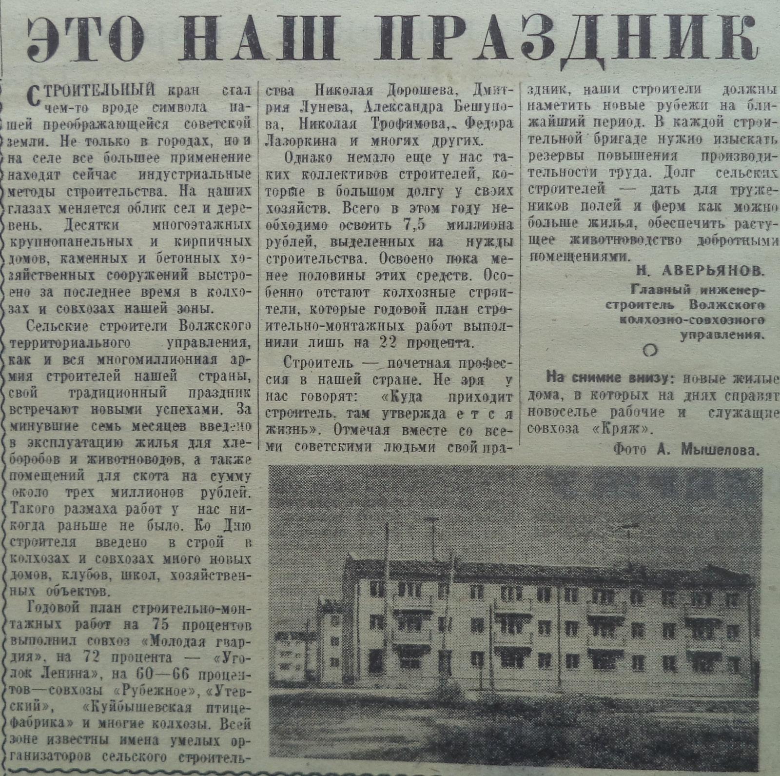 VN-1962-08-12-Den_Stroitelya_i_foto_iz_sovkhoza_Kryazh-min