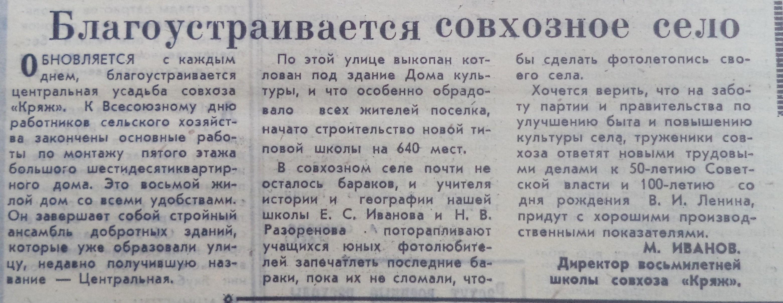 VN-1966-10-12-novostroyki_v_sovkhoze_Kryazh